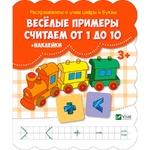 Книга Веселі приклади Рахуємо від 1 до 10 + наліпки (рос)