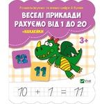 Funny Examples We Count from 1 to 20 + Stickers Book (ua)