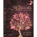 Книга Мудрість тисячоліття
