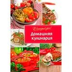 Книга Домашня кулінарія