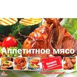 Книга Аппетитное мясо