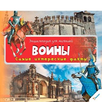 Книга Энциклопедия для малышей Воины