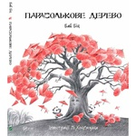 Книга Зонтовое дерево