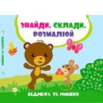 Книга Лилия Задерная Медвежонок и мышка