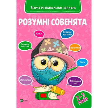 Книга Розумні совенята 2-3 роки