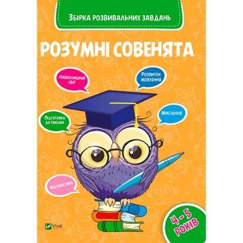 Clever Owls Book 4-5 years