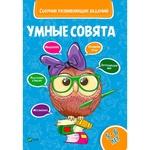 Книга Умные совята 5-6 года