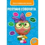 Книга Умные совята 5-5 лет