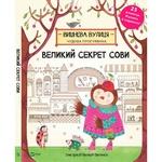 Книга Дженни Брум Большой секрет Совы