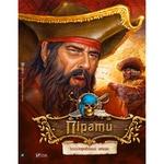 Книга Пираты Иллюстрированный атлас