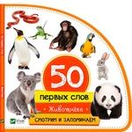 Книга Vivat 50 первых слов Животные Смотрим и запоминаем