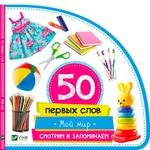 Книга М. Жученко 50 перших слів Мій світ