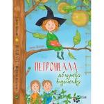 Книга Сабина Штэдинг Петронелла - яблоневая ведьмочка