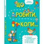 Книга Л. Петрановская Что делать если...