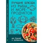 Книга Лучшие блюда из рыбы и морепродуктов