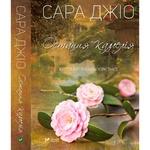 Book Sarah Gio The Last Camellia