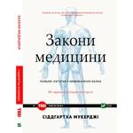 Book Siddhartha Mukherjee Laws of Medicine