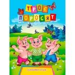 Book Three Piglets