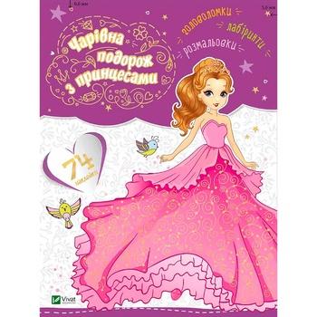 Книга Волшебное путешествие с принцессами