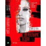 Book Delphine de Vigan At Real Events