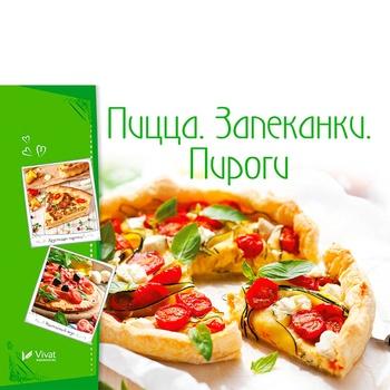 Книга Пицца Запеканки Пироги