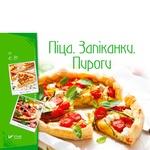 Книга Піца Запіканки Пироги Виват
