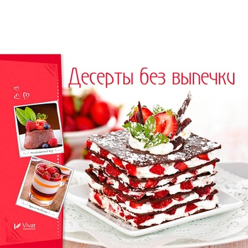 Книга Десерты без выпечки