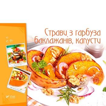 Книга Блюда из тыквы, баклажанов, капусты