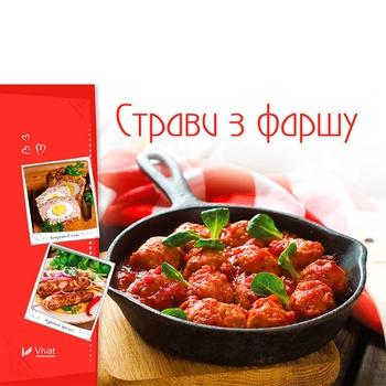 Книга Блюда из фарша