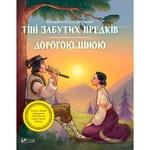 Book Mykhailo Kotsyubynsky Shadows of Forgotten Ancestors. At a High Price