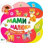 Книга Мама и малыши