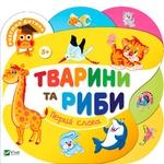 Книга Животные и рыбы