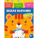 Книга Веселе навчання Тигр 5+