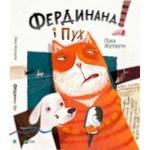 Книга Фердинанд и Пух