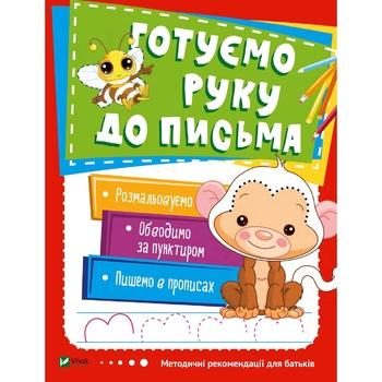 Книга Азбука - купить, цены на Метро - фото 4