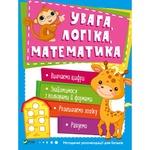 Книга Внимание, логика, математика
