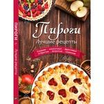 Книга Пироги Лучшие рецепты
