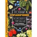Книга Полный Справочник хорошего урожая