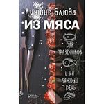 Book Best Meat Dishes
