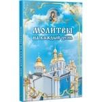 Книга Елена Ковалева Молитвы на каждый день