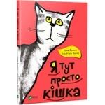 Book Hannah Johansen I'm Just a Cat Here