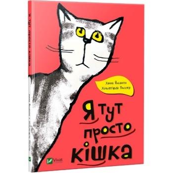 Книга Ханна Йохансен Я тут просто кішка