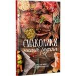 Книга для запису кулінарних рецептів Смаколики нашої родини