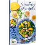 Книга для запису кулінарних рецептів Улюблені страви