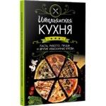 Book Italian Cuisine