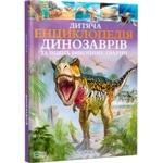 Книга Детская энциклопедия динозавров и других ископаемых животных