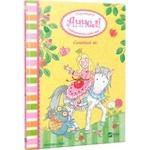 Книга  Анналена Лухс Принцесса Аннели и милейший в мире пони Сладкий лес
