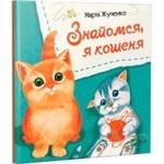 Книга Знакомься, я котенок