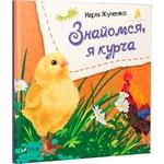 Книга Знайомся, я цыпленок