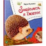 Book Meet Me, I'm a Hedgehog